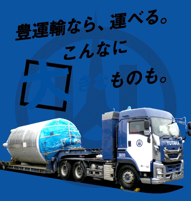 重量物輸送で九州No.1シェアの豊運輸株式会社